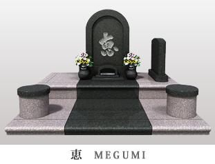 未来墓:恵