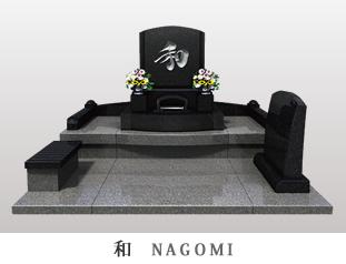 未来墓:和