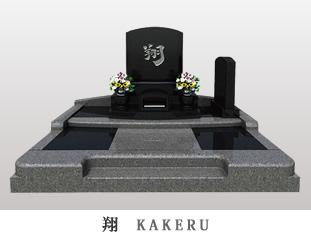未来墓:翔