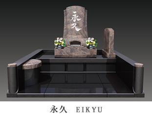 未来墓プレミアム:永久