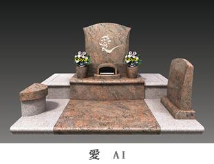 未来墓プレミアム:愛