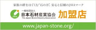 日本石材産業協会加盟店