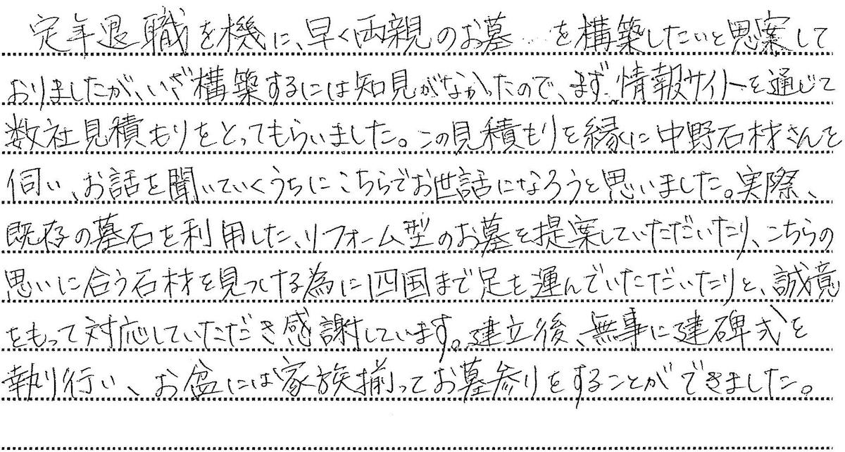 nakano_voice_110