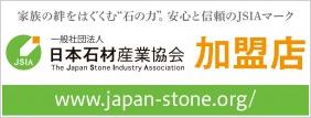 日本石材産業協会へ