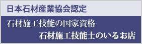 日本石材産業協会認定 石材施工技能士のいるお店
