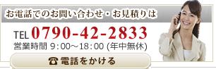 電話番号:0790-42-2833