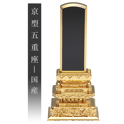 京型五重座(国産)