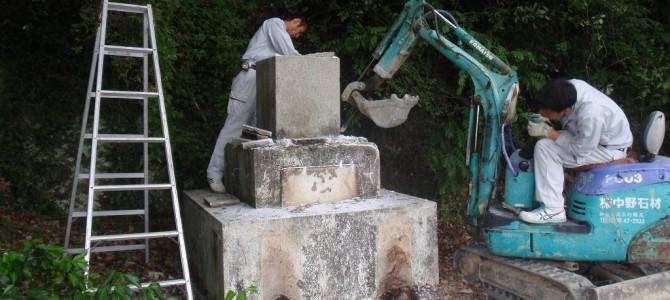 交通慰霊碑の撤去